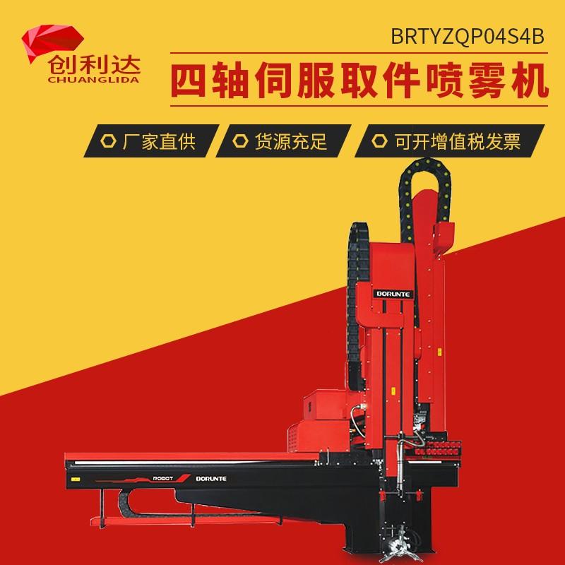 伯朗特四轴 压铸大型机械手  BRTYRQ01S1A   品牌厂家直销  现货批发  伺服喷雾取件一体机