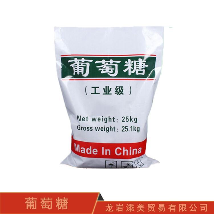龙岩厂家直销优质工业级污水处理培菌专用葡萄糖 工业葡萄糖清洗剂