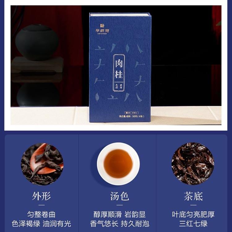 华祥苑大红袍 肉桂 水金龟 水仙茶四大茗茶礼盒装 开茶叶店 武夷山岩茶