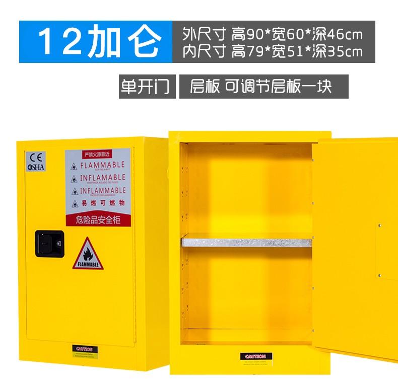 惠州防火储存柜,福田化学品柜,辽宁重型防爆柜
