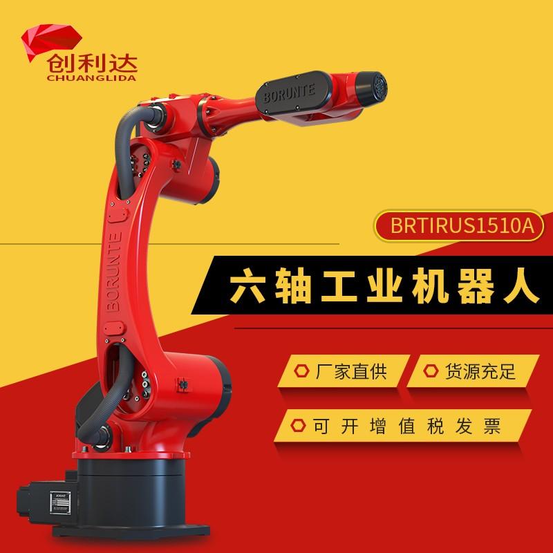 伯朗特机器人 六轴工业机器人 定制机器人 压铸机器人 注塑机器人BRTIRUS1510A 价格实惠 厂家现货直销