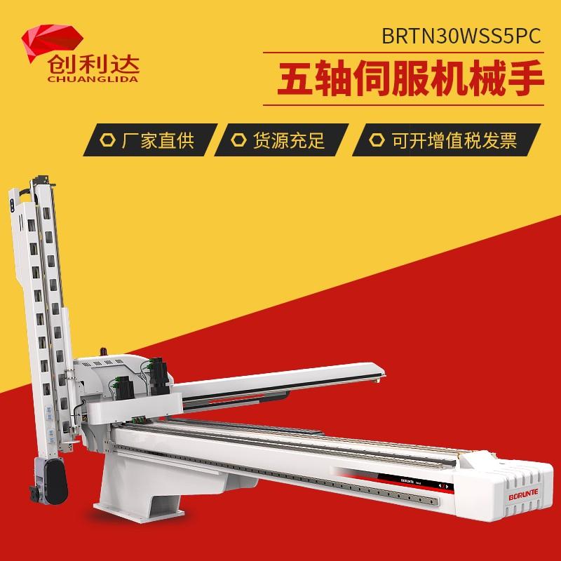 大型注塑机械手定制 BRTN30WSS5PC 压铸涂装焊接 工业机器人 厂家现货供应 价格实惠 五轴伺服横走式机械手 伯朗特机械手