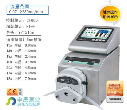 保定申辰分体式灌装系统泵CF600福建经销商