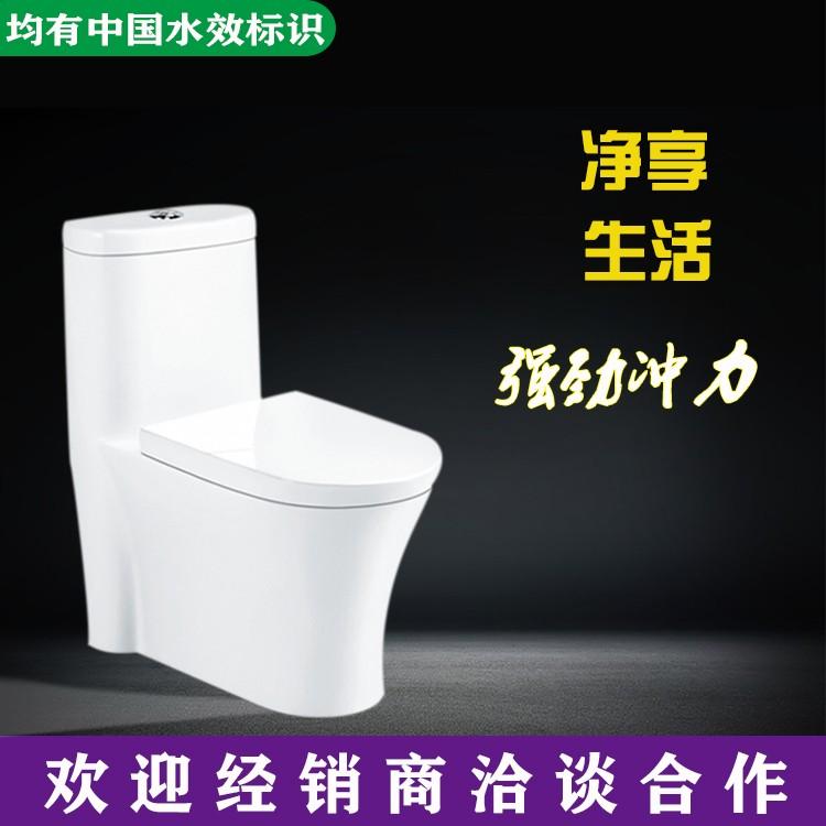 九牧王系列坐便器 静音节水 陶瓷卫浴洁具厂家 整体陶瓷马桶