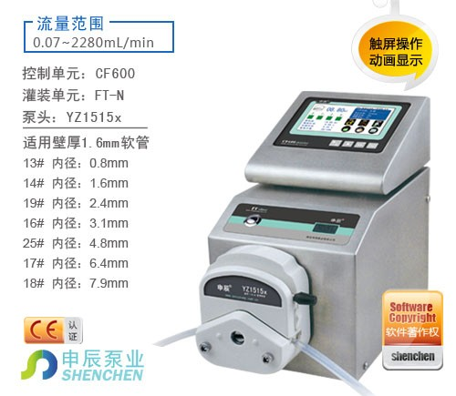 福建蠕动泵经销商灌装系统化妆品行业适用CF600蠕动泵报价