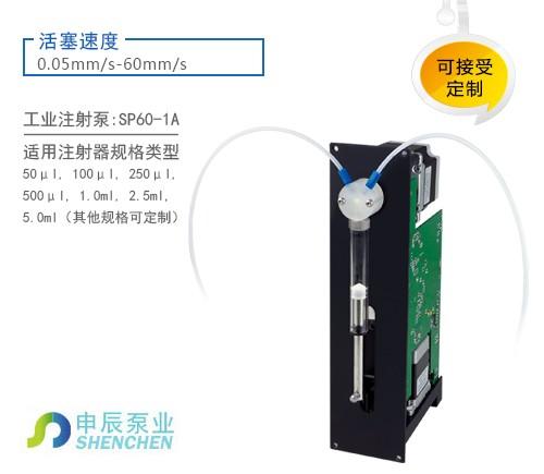 厦门科睿特供应工业型注射泵可定制SP60-1A报价