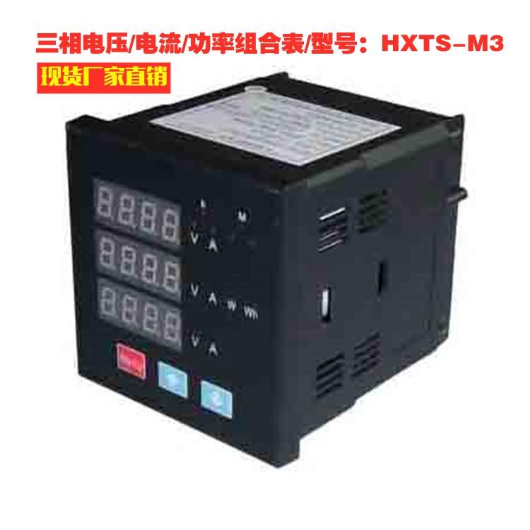 三相电压/电流/功率组合表/型号:HXTS-M3