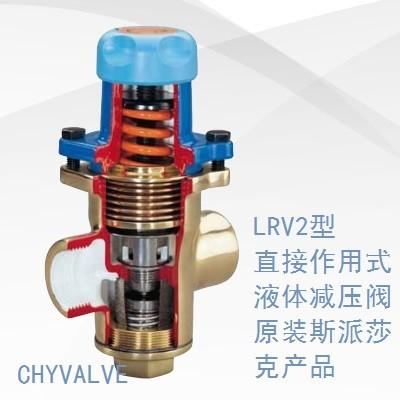 英国斯派莎克减压阀 LRV2青铜液体减压阀 SpiraxSarco直接作用式减压阀
