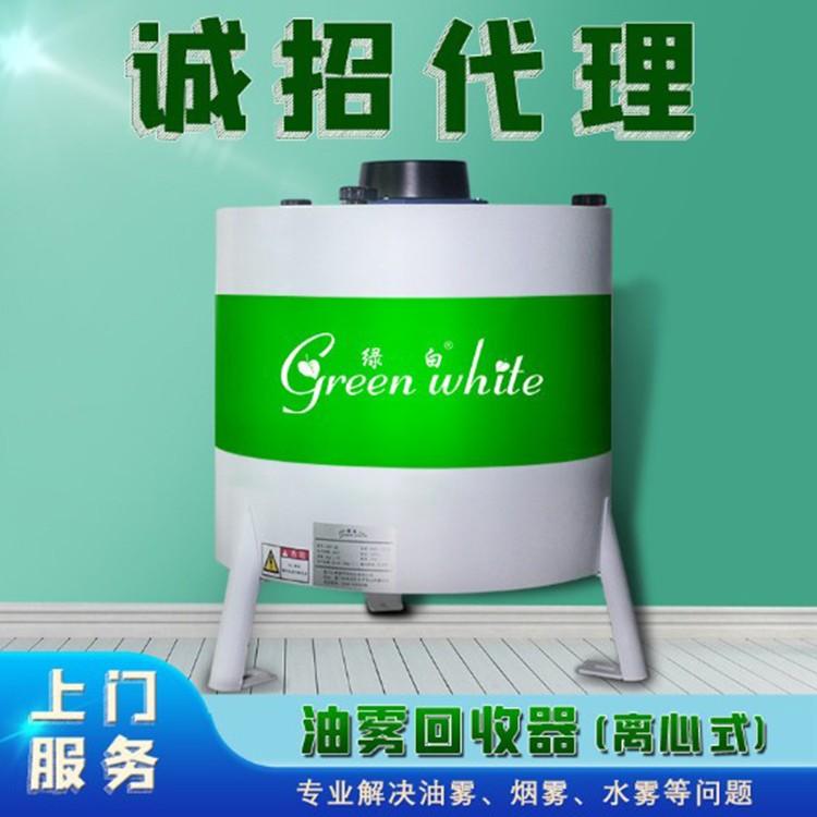 生产机床油雾分离器 离心式油雾油烟净化器 收集器优质品牌供应商